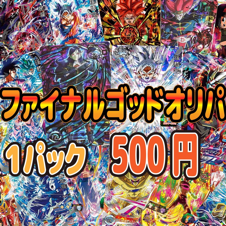 【SDBH】狙え爆アド!500円のファイナルゴッドオリパ!