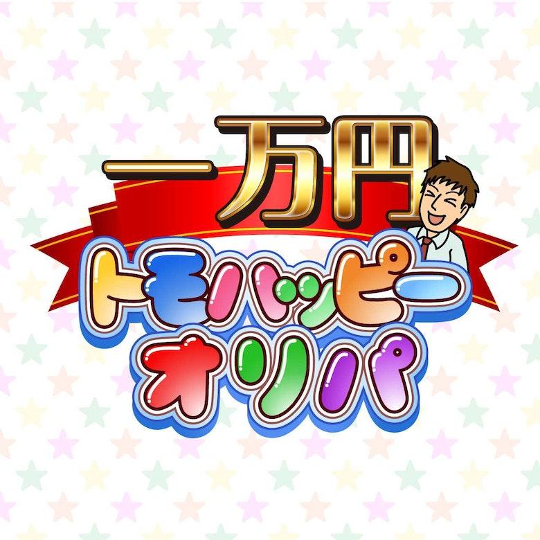 8【爆アド】一万円トモハッピーオリパ【特別商品】