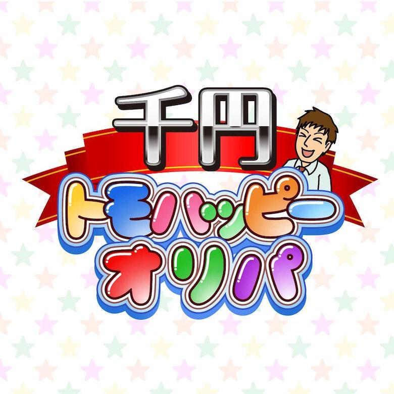 再販版15【爆アド】千円トモハッピーオリパ【特別商品】
