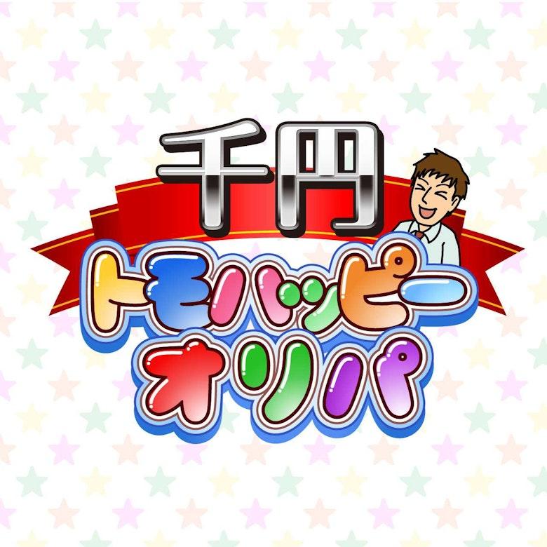 再販版16【爆アド】千円トモハッピーオリパ【特別商品】