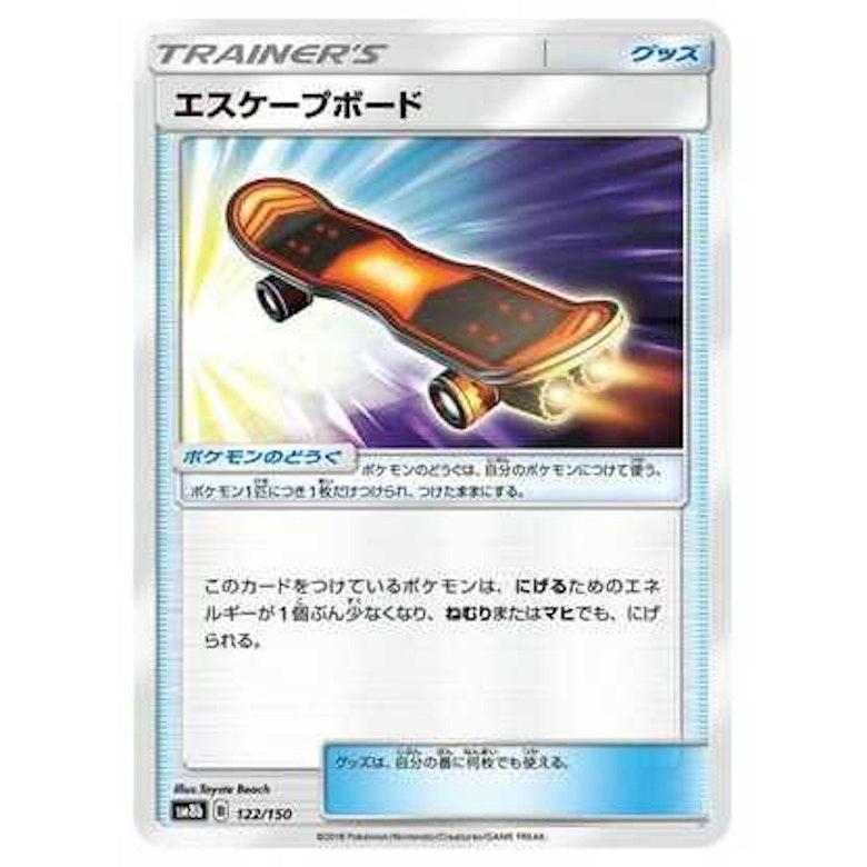 2枚目以降100円引/SM8b-122 エスケープボード