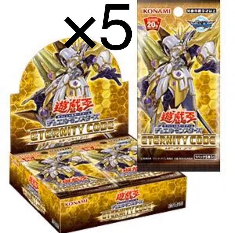 遊戯王 eternity code 5box スペシャルパック無し