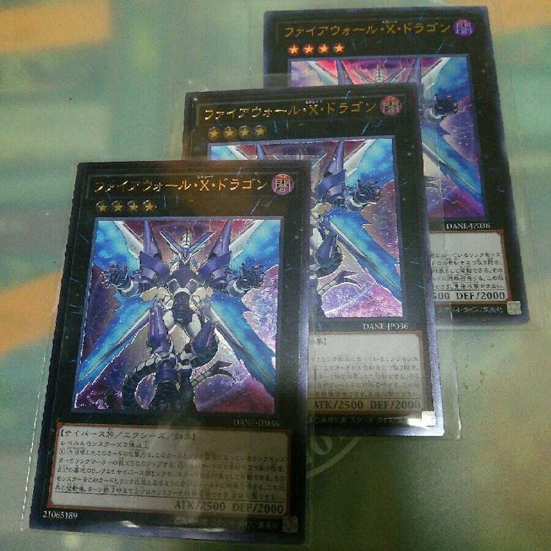 ファイアウォール・X・ドラゴン UL DANE-JP036